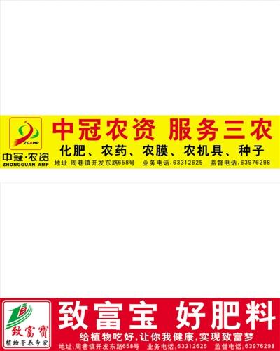 中冠,要做中国农资电商先行者图片