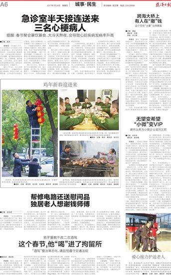 慈溪日报数字报刊平台-鸡年新春迎进来