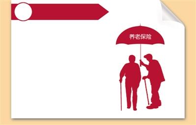 5完善社会保障体系